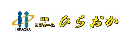 ひらおか_ロゴ