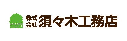 須々木工務店_ロゴ