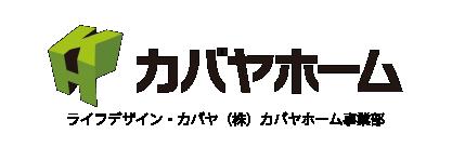 カバヤホーム_ロゴ