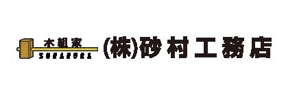 砂村工務店_ロゴ