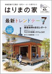 発刊11年!!「はりまの家」発行会社が運営しています